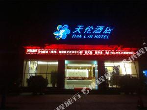 Tian Lun Hotel Yangshuo