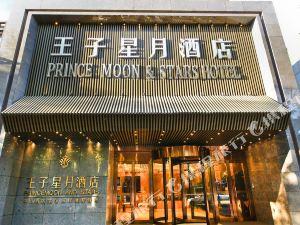 西安王子星月(精品)酒店1晚+可加购多景区门票・酒店提供免费接机,近北大街地铁口,性价比超高!