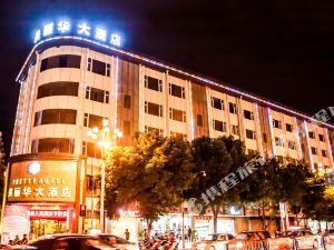 Qionghai Pretty Hotel