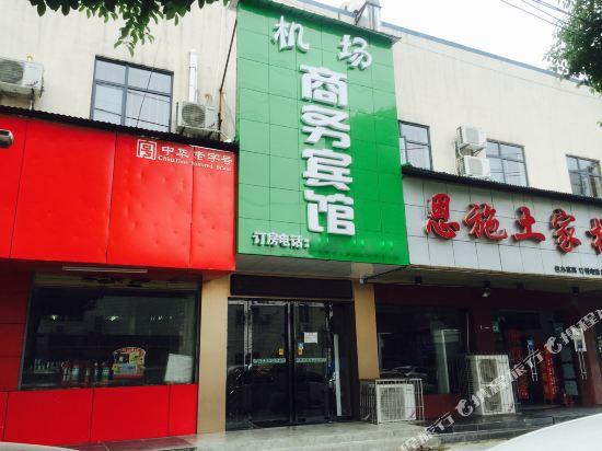 武汉机场商务宾馆