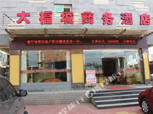Dafucheng Business Hotel