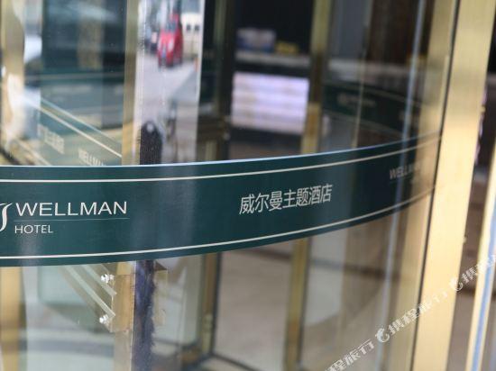 威尔曼主题酒店