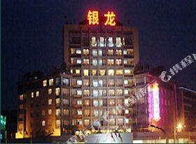 이빈 인룽 룽저우 호텔(Yibin Yinlong Rongzhou Hotel)