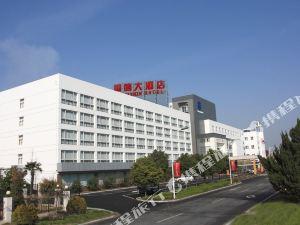 우후 궈신 호텔(Wuhu Guoxin Hotel)