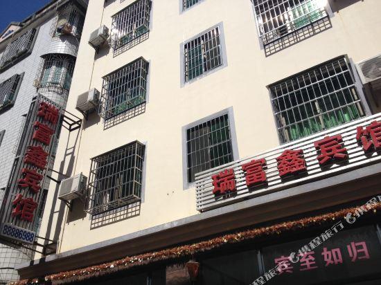 瑞富鑫宾馆(商品街店)
