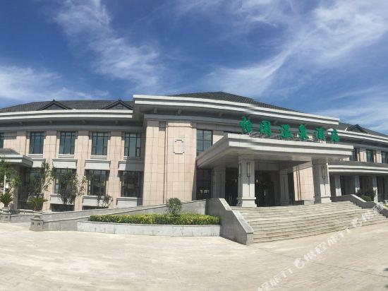 怡园温泉酒店