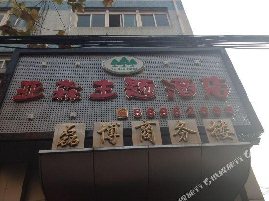 上海亚森主题酒店(邮电新村地铁站店)