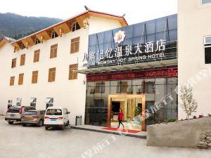 주자이 메모리 핫스프링 호텔(Jiuzhai Memory Hot Spring Hotel)
