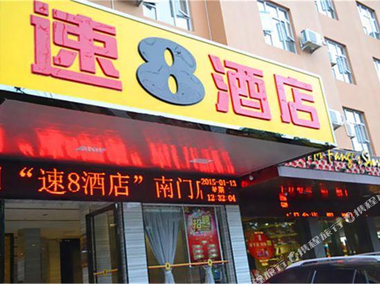 速8酒店(南门店)