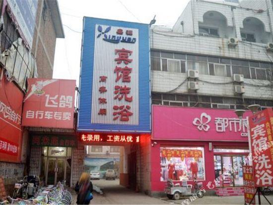 鑫源宾馆(向阳街)