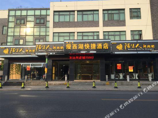 瘦西湖快捷酒店(扬州大学师范学院瘦西湖校区店)