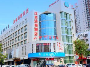 Hanting Express (Xianyang Renmin Road)