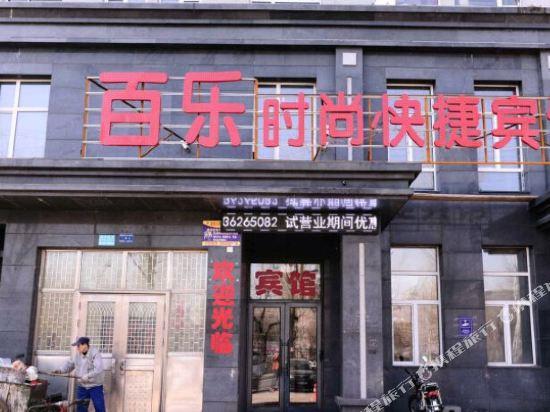 哈尔滨百乐时尚快捷宾馆