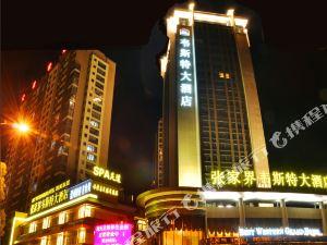 베스트 웨스턴 그랜드 호텔 장가계(Best Western Grand Hotel Zhangjiajie)
