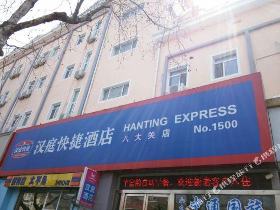 汉庭酒店(青岛八大关店)