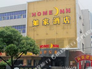 Home Inn (Suzhou New District Business Street) 蘇州