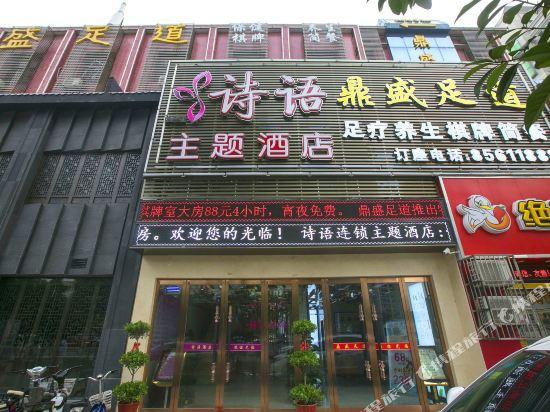 武汉诗语主题酒店