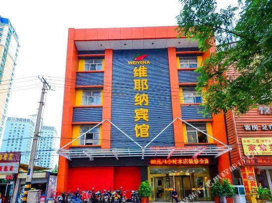 徐州维耶纳酒店(永安广场店)