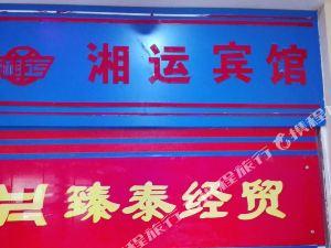 【携程阿飞】冷水江市新型农村合作医疗管理办火攻略影5.71攻略羁绊图片