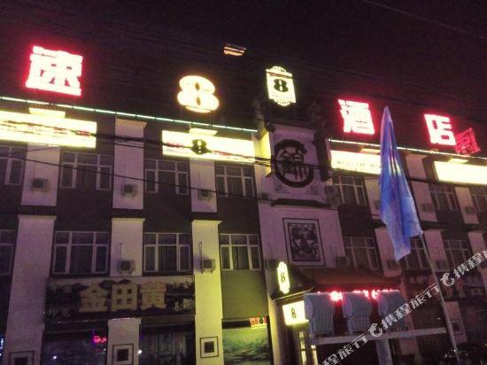 速8酒店(北京温都水城王府店)