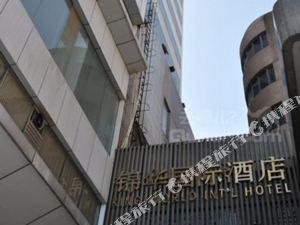 진화 인터내셔널 호텔(Jinhua International Hotel)