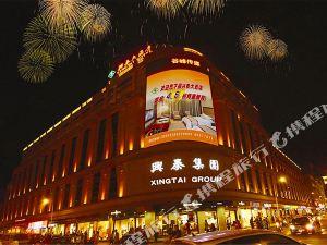 싱타이 호텔(Xingtai Hotel)