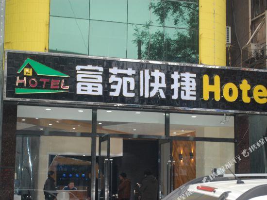 安阳县富苑快捷酒店