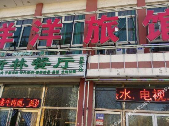 北京福运喜阳阳旅馆