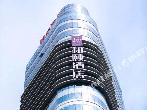 이텔 호텔 (시닝 웨스트 스트리트 왕푸징 지점)(Yitel Hotel (Xining West Street Wangfujing))