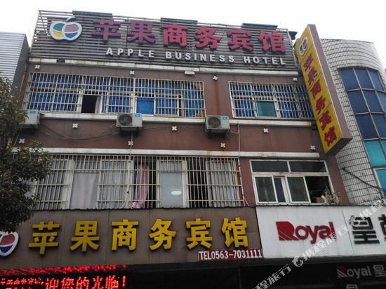 苹果商务宾馆