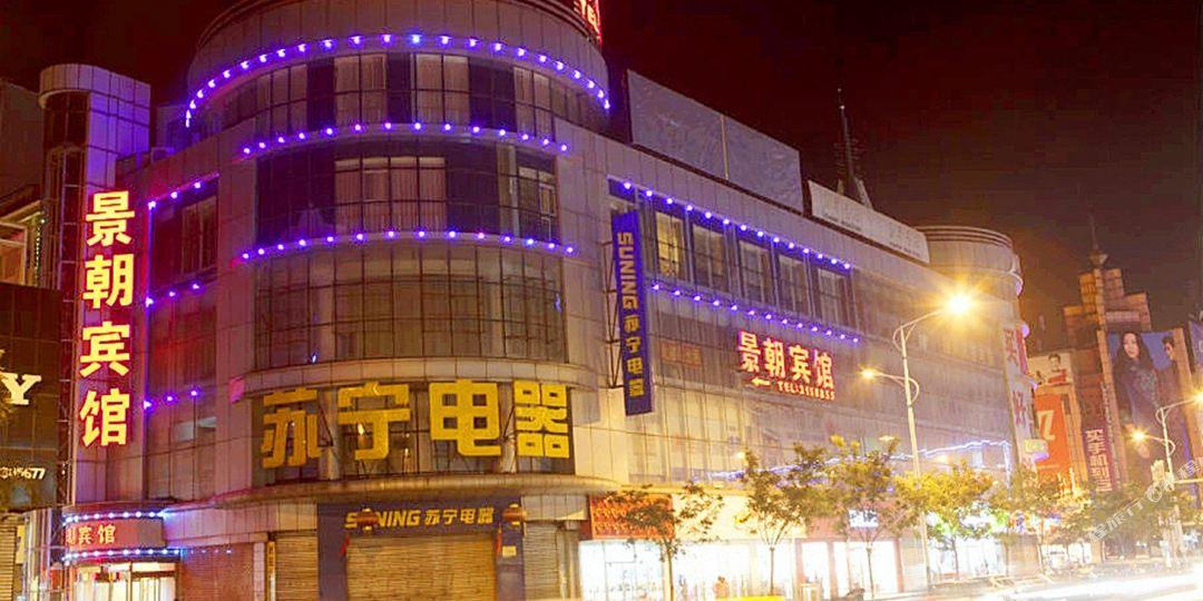 海城市 >> 酒店   地址(位置,怎么去,怎么走):  海城站前永安路66号