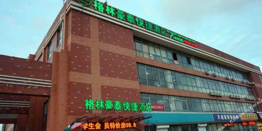 格林豪泰酒店 青岛开发区山东科技大学店