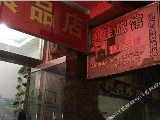上海市金山区兴塔镇新金山路331号