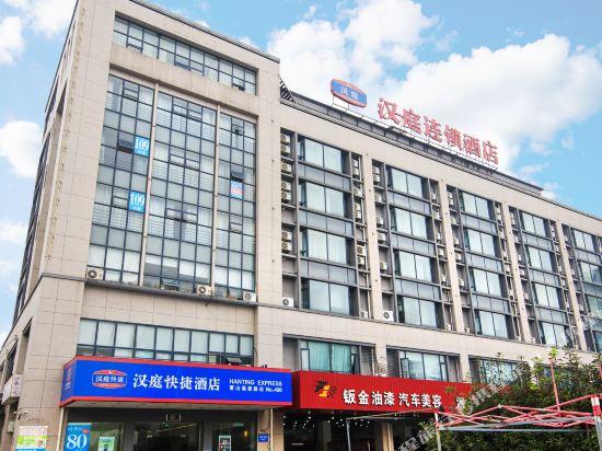 汉庭酒店(通惠路店)