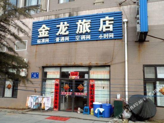 金龙旅馆(凌河街店)