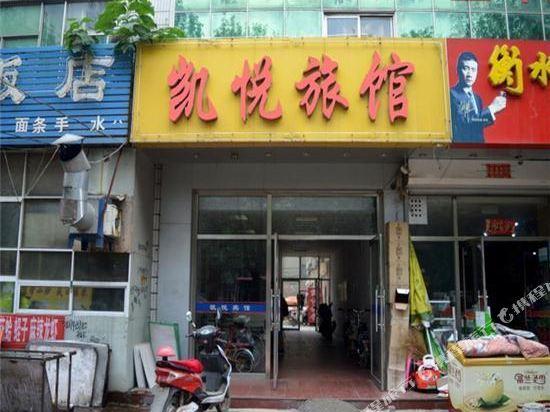 衡水凯悦宾馆(火车站店)