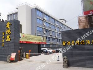 신훙창 부티크 호텔(Xinhongchang Boutique Hotel)