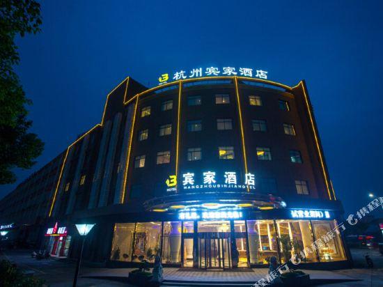 宾家酒店(萧绍东路店)