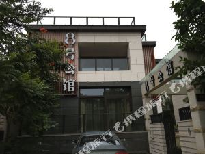 Boao No. 8 Mansion Holiday Apartment