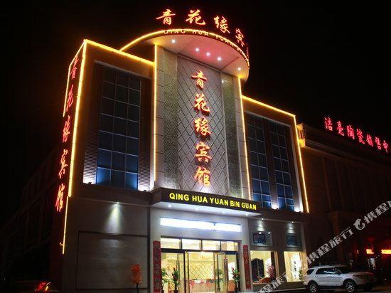 附近的酒店 -景德镇中国陶瓷城购 景德镇青花缘宾馆   分   起   距离178图片