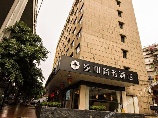 星和国际酒店(广州火车站店)