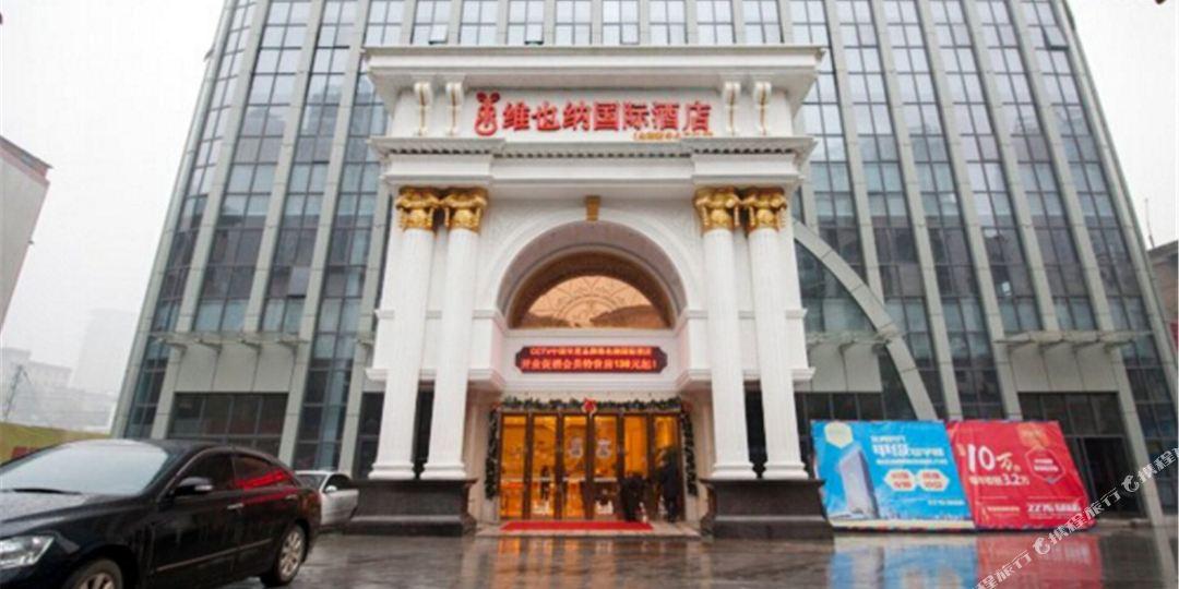 维也纳国际酒店 株洲火车站中心广场店
