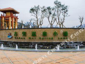 구도우 핫 스프링 리조트(Gudou Hotspring Resort)