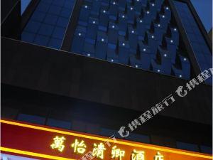 완이 칭친 호텔(Wanyi Qingqin Hotel)