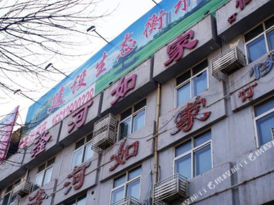 衡水滏河如家酒店(火车站店)