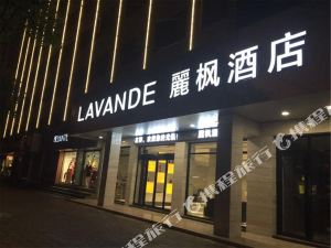Lavande Hotel (Hengyang West Changsheng Road Nanhua University)