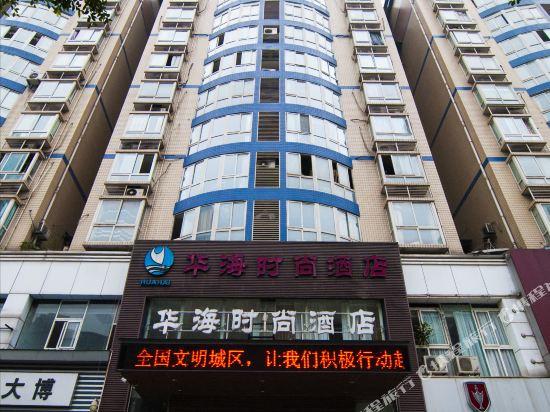 重庆华海时尚酒店
