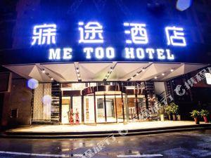Me Too Hotel