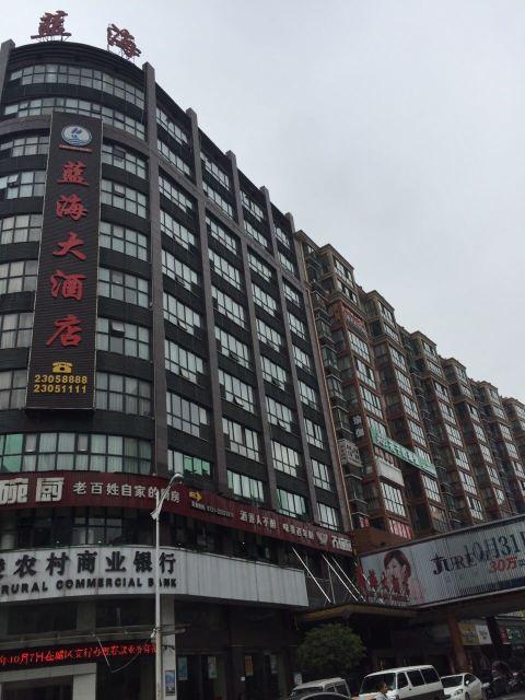醴陵蓝海大酒店点评