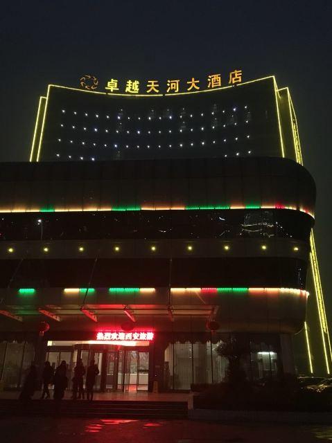 郧西天河国际大酒店点评